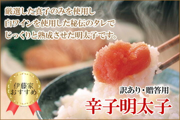 伊藤家の辛子明太子・たらこ