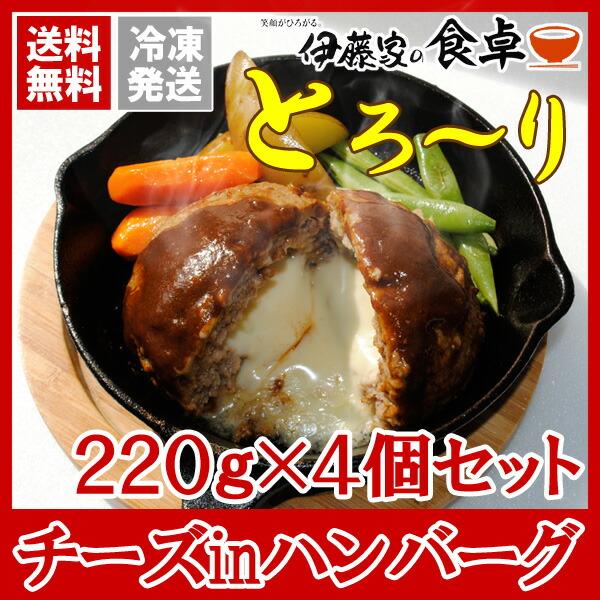 ≪送料無料≫とろ~りチーズたっぷりハンバーグ