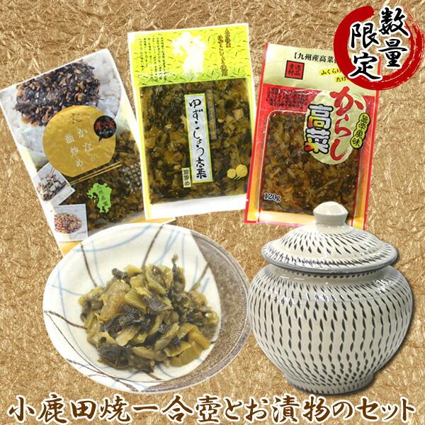九州産高菜漬け3種と小鹿田焼きのセット