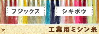 工業用ミシン糸