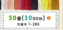 キング テトロン(ポリエステル)ミシン糸50番/1500m-1