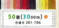 キング テトロン(ポリエステル)ミシン糸50番/1500m-2