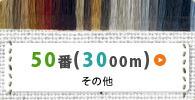 キング テトロン(ポリエステル)ミシン糸50番/3000m