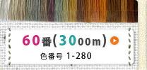 キング テトロン(ポリエステル)ミシン糸60番/1500m-1