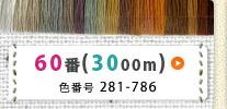 キング テトロン(ポリエステル)ミシン糸60番/1500m-2