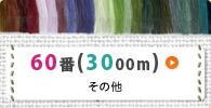 キング テトロン(ポリエステル)ミシン糸60番/3000m