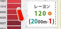 レーヨン120(2000m-1)