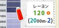 レーヨン120(2000m-2)