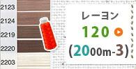 レーヨン120(2000m-3)