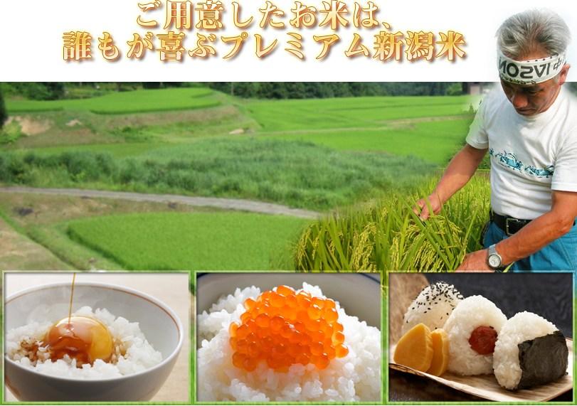 ご用意したお米はプレミアム新潟米
