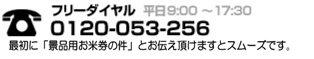 TEL 0120-053-256