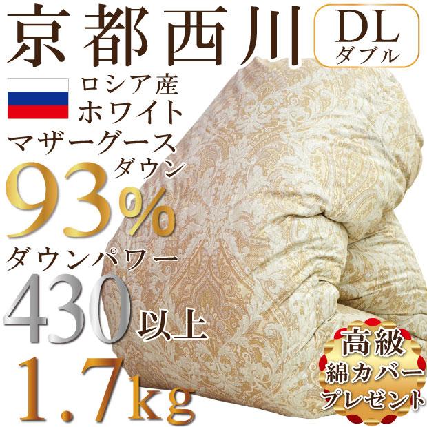 京都西川マザーグース羽毛布団DL