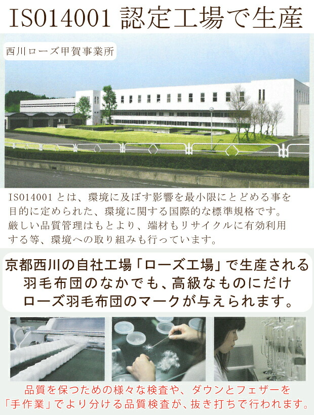 ISO14001ローズ甲賀工場
