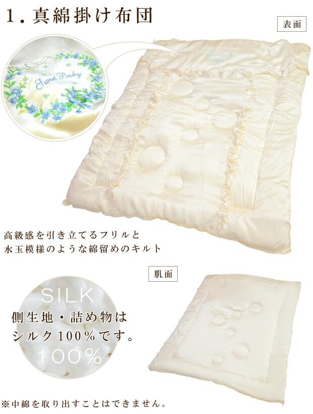 真綿掛け布団1