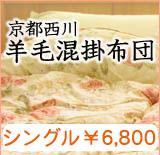 京都西川 羊毛混掛布団 シングル \6800