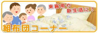 京都西川布団セット