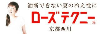 京都西川ローズテクニー