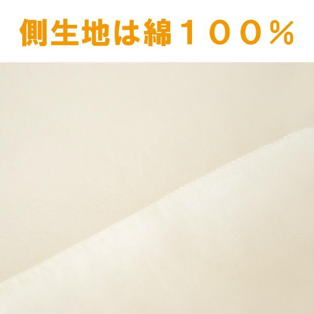 側生地は綿100%