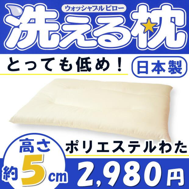洗える 低めの枕