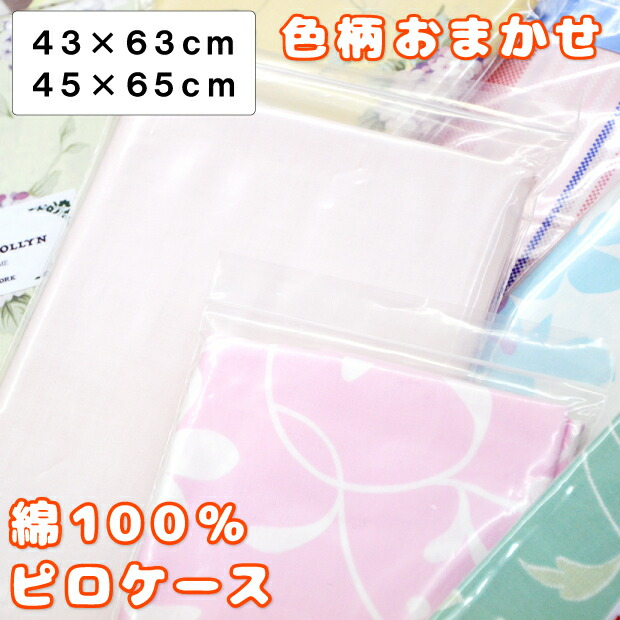 1000円ピロケース