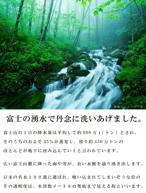 富士の湧き水