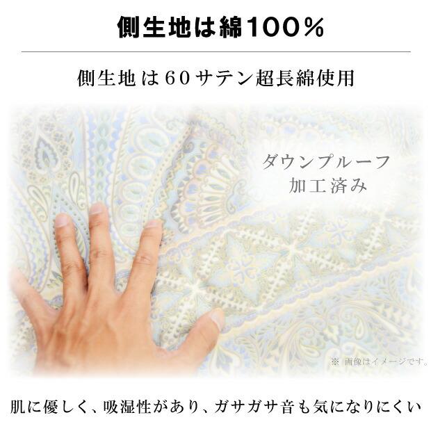 綿100% 60サテン超長綿