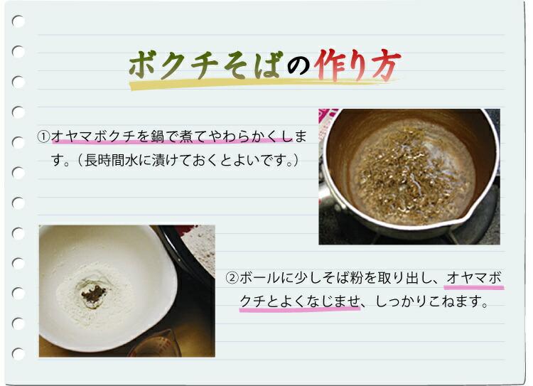 ボクチそばの作り方 1.オヤマボクチを鍋で煮てやわらかくします。(長時間水につけておくとよいです。)2.全体のそば粉からボールに少しそば粉を取り出し、オヤマボクチとよくなじませ、しっかりこねます。
