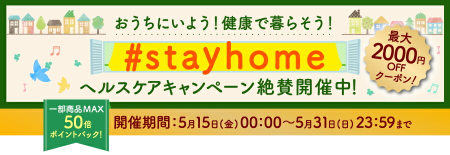 stayhomeヘルスケアCP