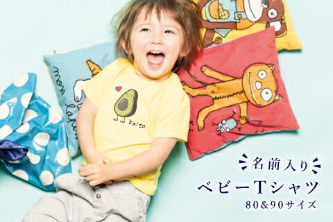 赤ちゃん ベビー Tシャツ