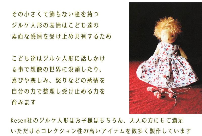 kosen(ケーセン社)ジルケ人形
