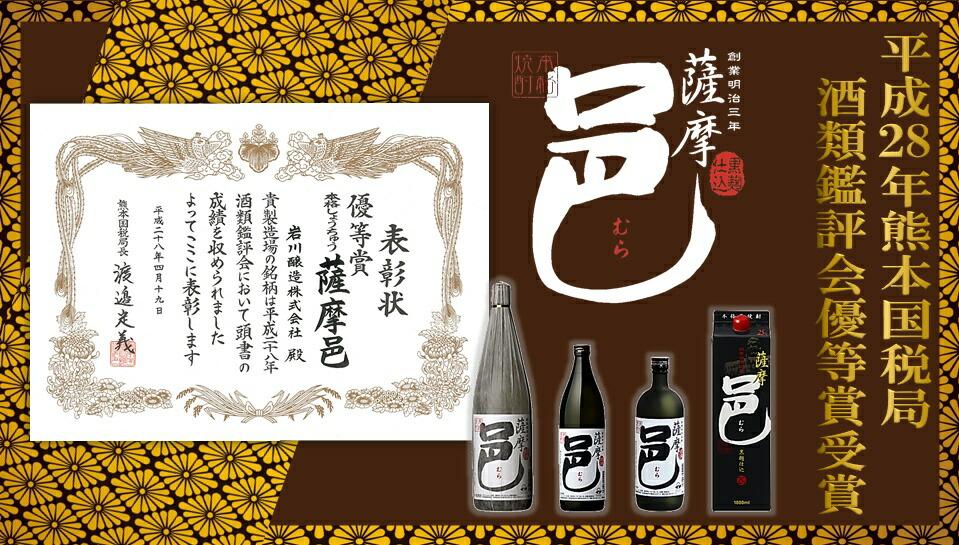 「薩摩邑」平成28年熊本国税局酒類鑑評会優等賞受賞