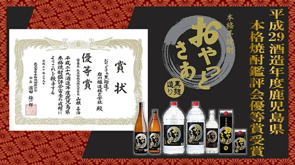 「おやっとさあ黒麹」平成29酒造年度鹿児島県本格焼酎鑑評会優等賞受賞