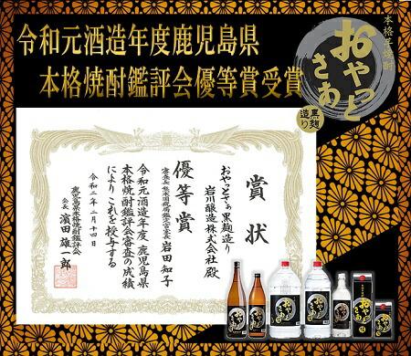 おやっと黒令和2酒造年度鹿児島総裁賞受賞