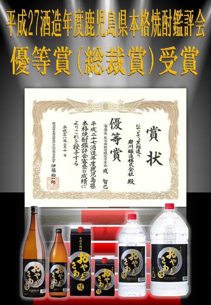 おやっと黒平成27酒造年度鹿児島総裁賞受賞