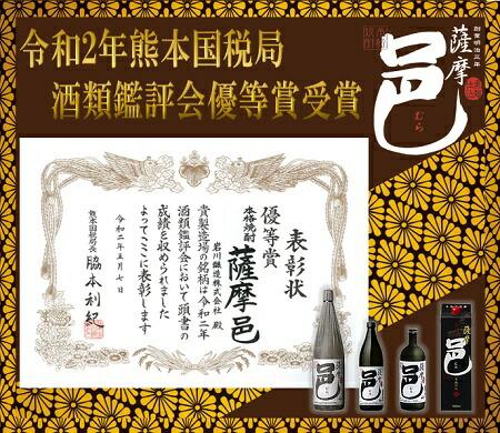 薩摩邑令和2年熊本国税局優等賞受賞
