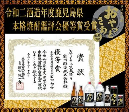 おやっと黒令和二酒造年度鹿児島鑑評会優等賞受賞
