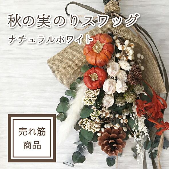 秋の実のりスワッグ -ナチュラルホワイト-