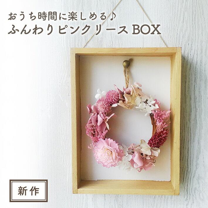 ふんわりピンクのリースBOX