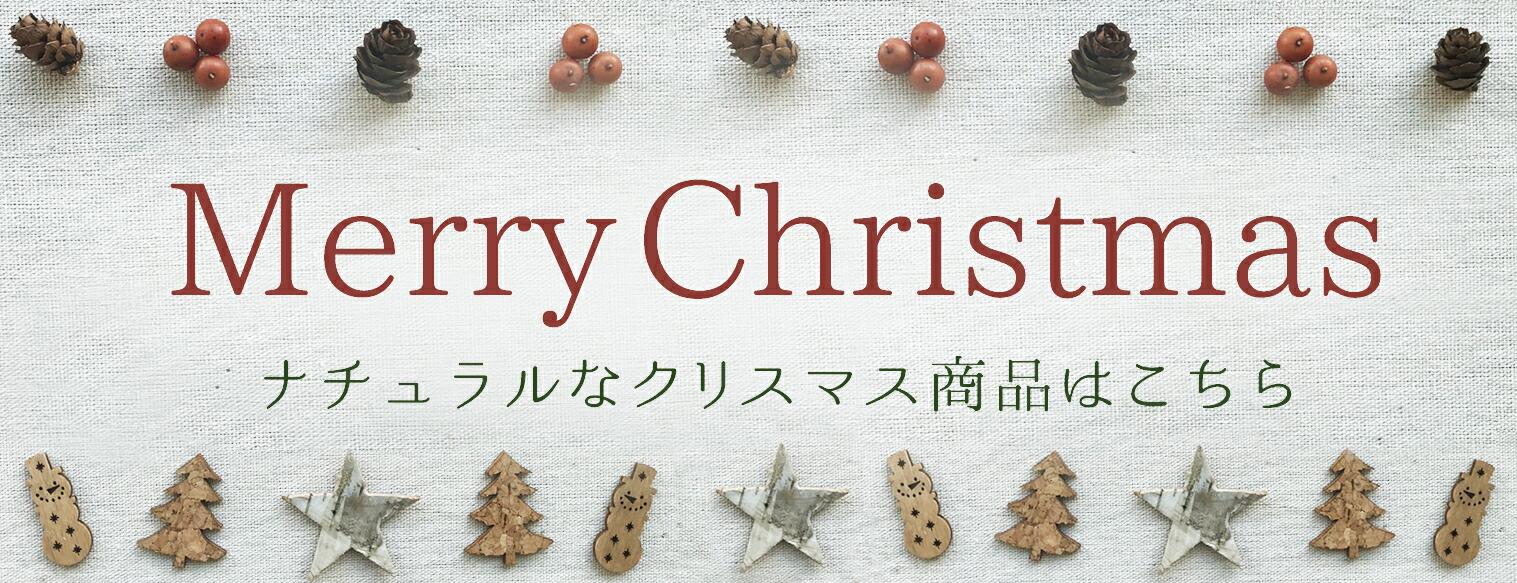 """""""クリスマス特集"""""""