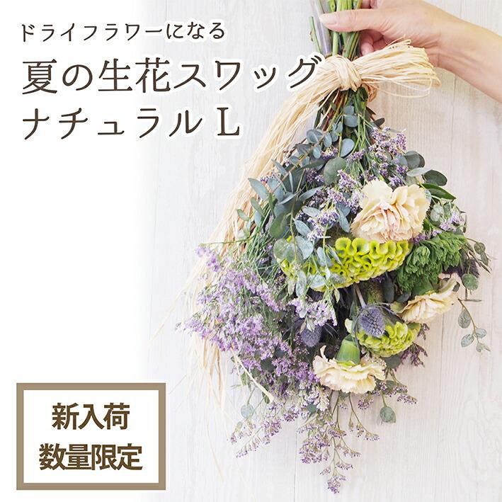 夏の生花スワッグL(ナチュラル)