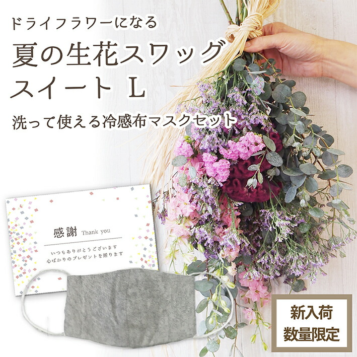 夏の生花スワッグL(マスクセット)