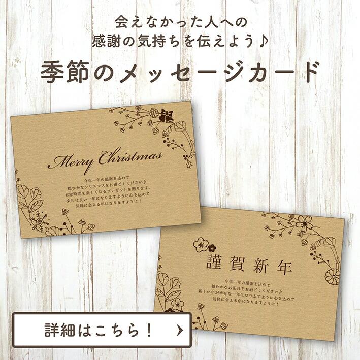 季節のメッセージカード