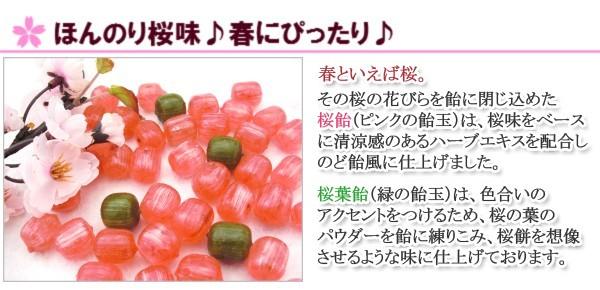 桜のど飴について
