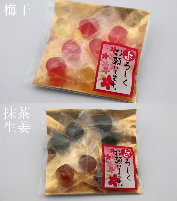 「梅干」「抹茶・生姜」
