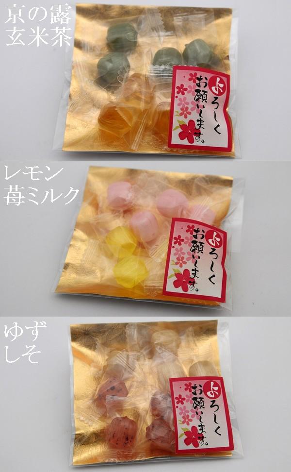 「京の露(べっこう飴)・玄米茶」「レモン・苺ミルク」「ゆず・しそ」