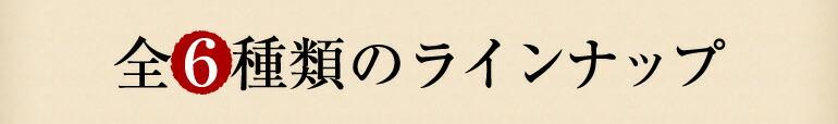 京飴ミックス【ギフト・送料無料】ラインナップ