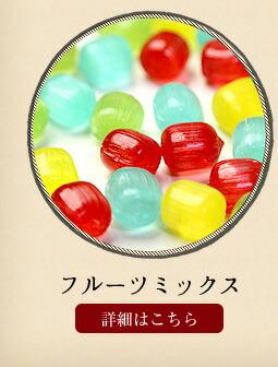 京飴ミックス フルーツミックス