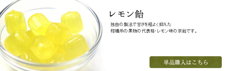 フルーツミックス レモン飴