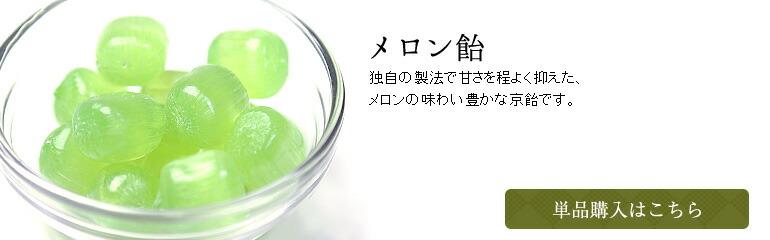 フルーツミックス メロン飴