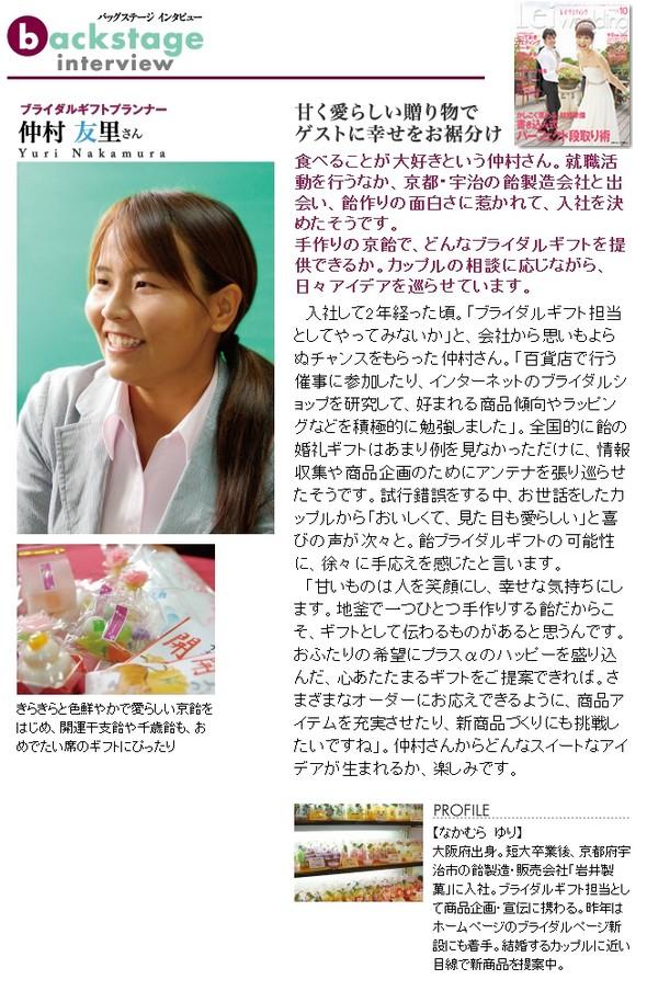 ブライダルプチギフト担当・仲村のインタビュー